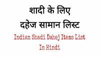 शादी दहेज सामान लिस्ट | Indian Shadi Dahej Items List In Hindi