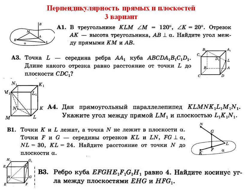Блог учителя математики и информатики Толчева О Н Математика  Домашняя самостоятельная работа по геометрии на 21 02 17