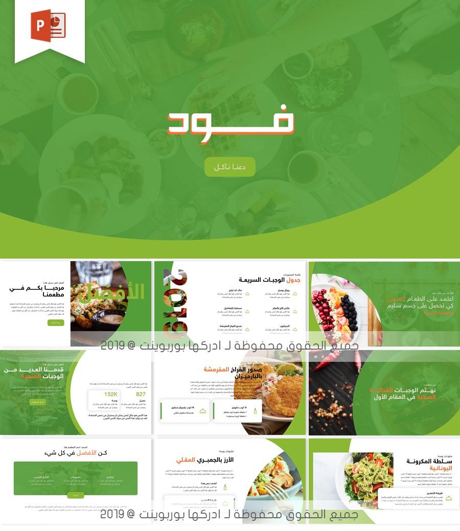 شرائح باوربوينت عربية جاهزة لعمل الوجبات الغذائية