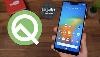 أهم مميزات نظام Android Q أول إصدار تجريبي