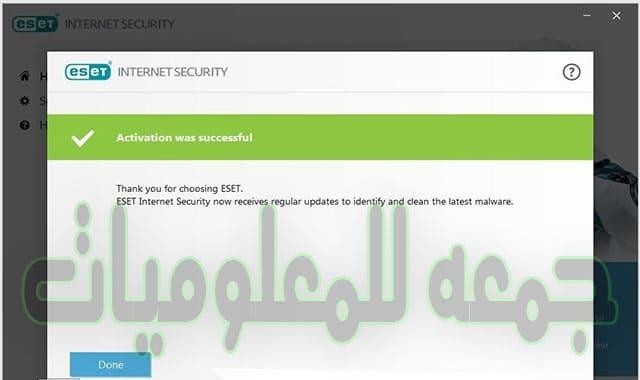 إصدار جديد من برنامج الحماية الشهير  ESET Internet Security 12.2.23.0