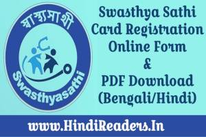 [Swasthyasathi] स्वास्थ्य साथी कार्ड योजना 2021 रजिस्ट्रेशन (बंगाली/हिंदी)