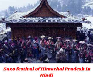 Sazo festival of Himachal Pradesh In Hindi