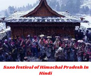 Sazo festival of Himachal Pradesh In Hindi