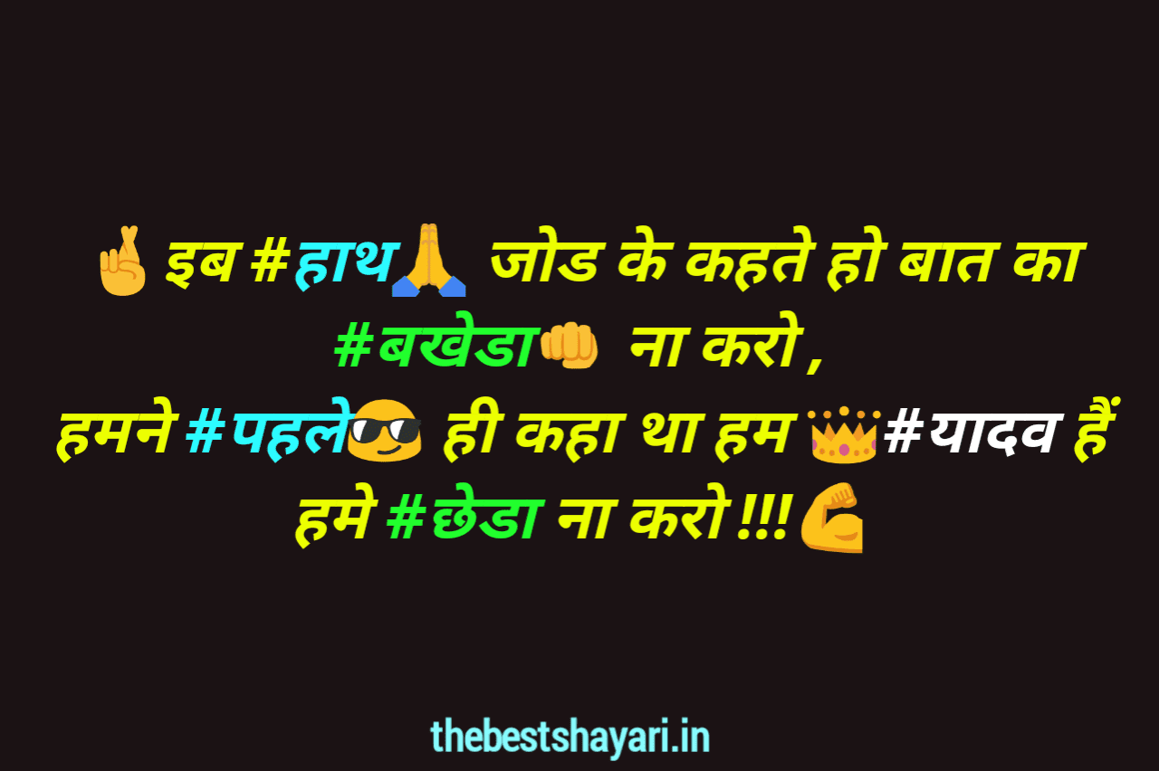 Yadav status Hindi me