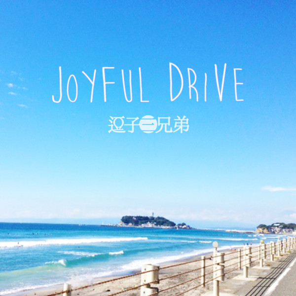 [Single] 逗子三兄弟 – JOYFUL DRIVE (2016.07.27/MP3/RAR)