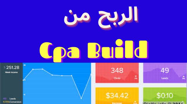 شرح طريقة الربح من CpaBuild خطوة بخطوة حتي الإحتراف