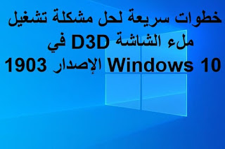 خطوات سريعة لحل مشكلة تشغيل ملء الشاشة D3D في Windows 10 الإصدار 1903