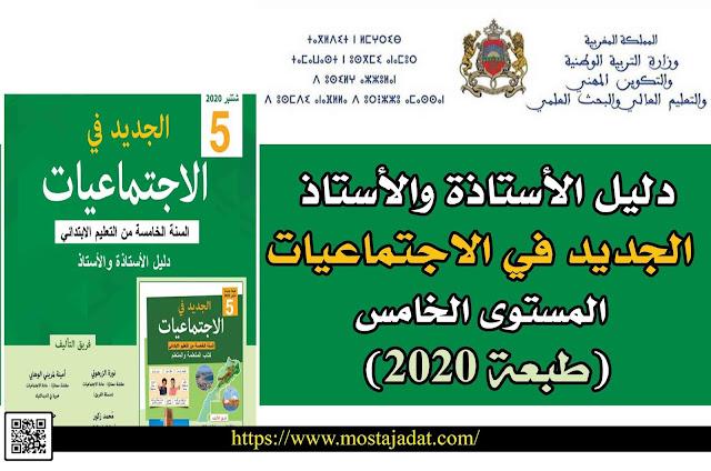 دليل الأستاذة والأستاذ : الجديد في الاجتماعيات - المستوى الخامس طبعة 2020