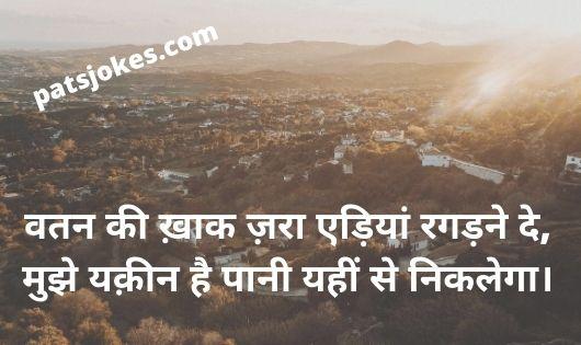 Swatantrata Diwas Par Shayari