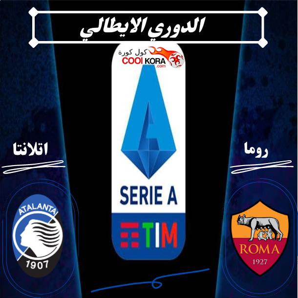 تعرف على موعد مباراة روما أمام أتلانتا في الدوري الإيطالي والقنوات الناقلة