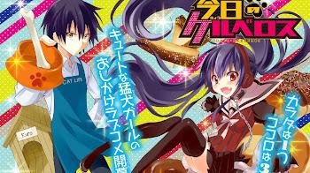 Kyou no Cerberus [12/12] [Manga] [PDF] (MEGA)