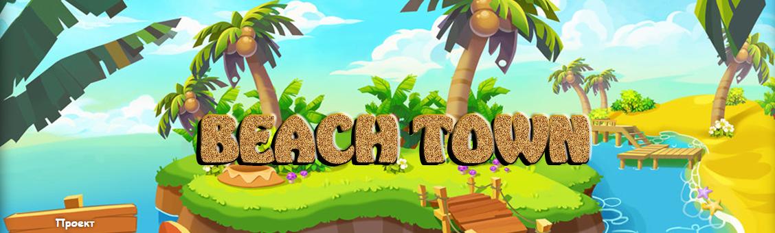 Мошеннический сайт beach-town.ru – Отзывы, развод, платит или лохотрон? Информация