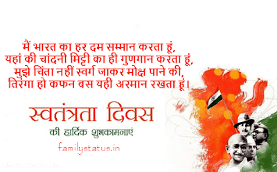independence day shayari in hindi and english