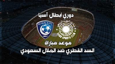 موعد مباراة السد القطري والهلال السعودي والقنوات الناقلة 01-10-2019