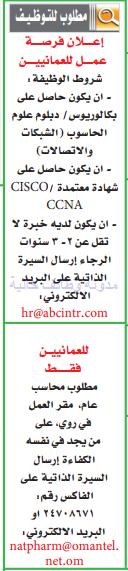 وظائف شاغرة فى جريدة عمان سلطنة عمان الثلاثاء 26-09-2017 %25D8%25B9%25D9%2585%25D8%25A7%25D9%2586%2B1