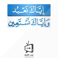 قناة إياك نعبد وإياك نستعين EyakaNabod TV بث مباشر