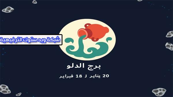 توقعات برج الدلو اليوم الجمعة 27/11/2020