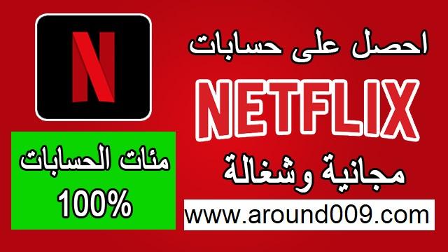حسابات Netflix المجانية لعام 2020 - حساب نيتفلكس بريميوم ::