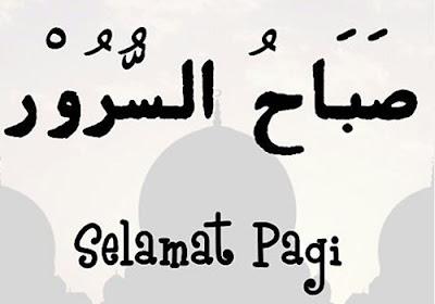 Selamat Pagi Bahasa Arab