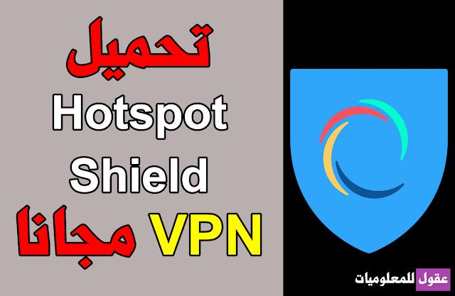 تحميل برنامج Hotspot Shield افضل VPN للكمبيوتر مجانا