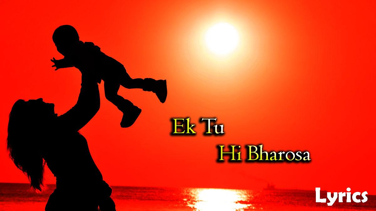 Ek Tu Hi Bharosa mp3 ringtone