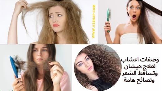 وصفات اعشاب لعلاج هيشان وتساقط الشعر ونصائح هامة