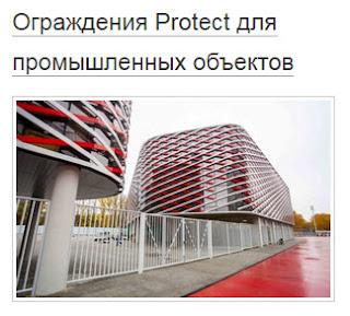 Ограждения Protect для промышленных объектов Центр кровли и фасада г. Зд.4аволжье  ул.Баумана д.4    +79290505004