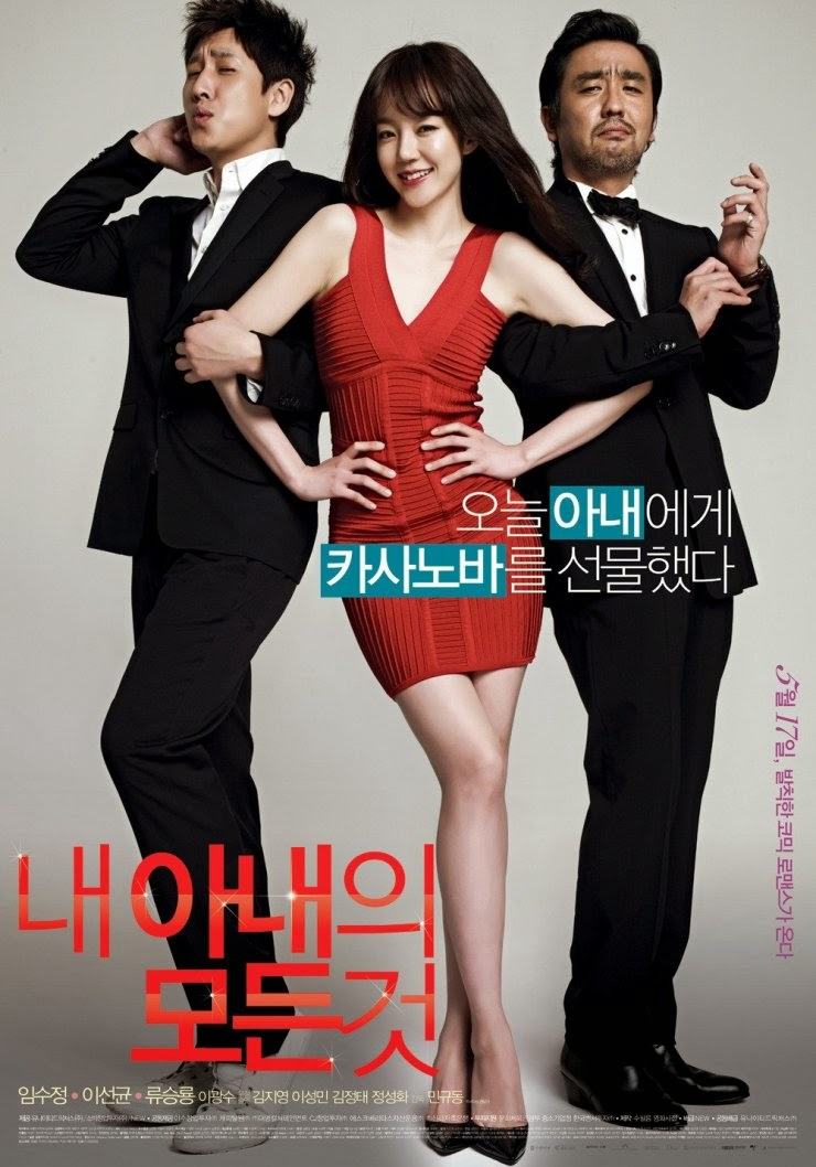 Download All About My Wife (2012) bluRay 720p