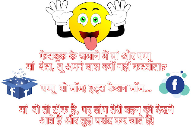 Facebook joke & Chutkule | Jabrdast FB Chutkule | Jokes In Hindi