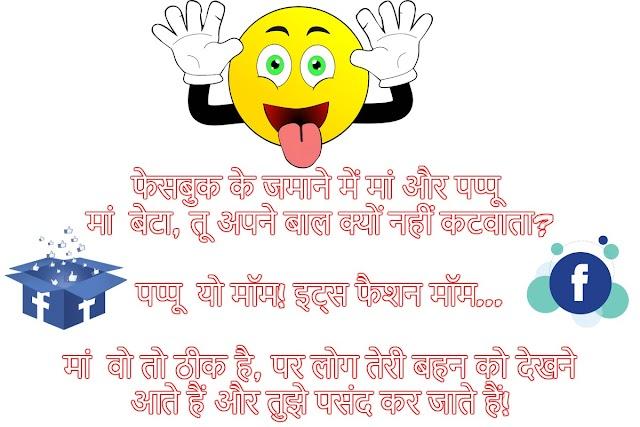 Facebook joke & Chutkule | Jabrdast FB Chutkule | Jokes In Hindi