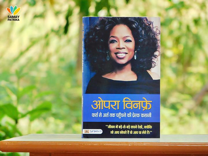 oprah-winfrey-hindi-books