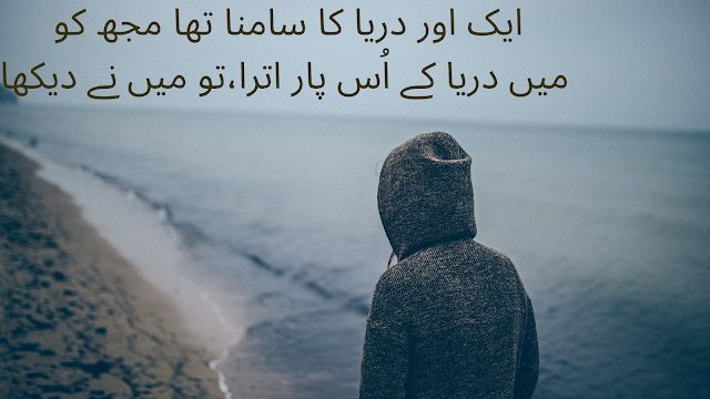 urdu shayari - poetry in urdu - 2 line poetry for facebook and whatsapp status, darya , love shayri