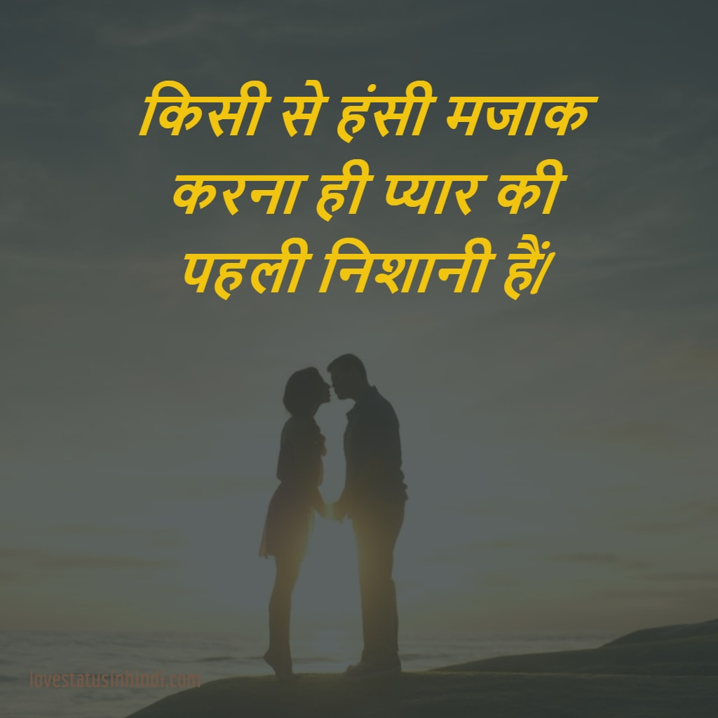 Best Love Status In Hindi For Girlfriend   Status For GF