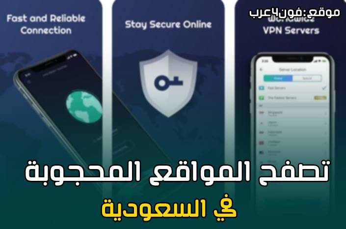 برنامج فتح المواقع المحجوبة في السعودية