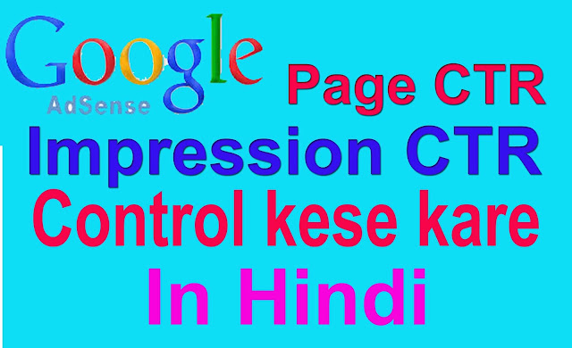 How to Protect Your Google AdSense From High CTR,How to Decrease, control Adsense CTR, Adsense ka bada CTR kese kam kare In Hindi