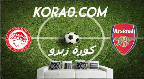 مشاهدة مباراة ارسنال وأوليمبياكوس بث مباشر اليوم 27-2-2020 الدوري الأوروبي