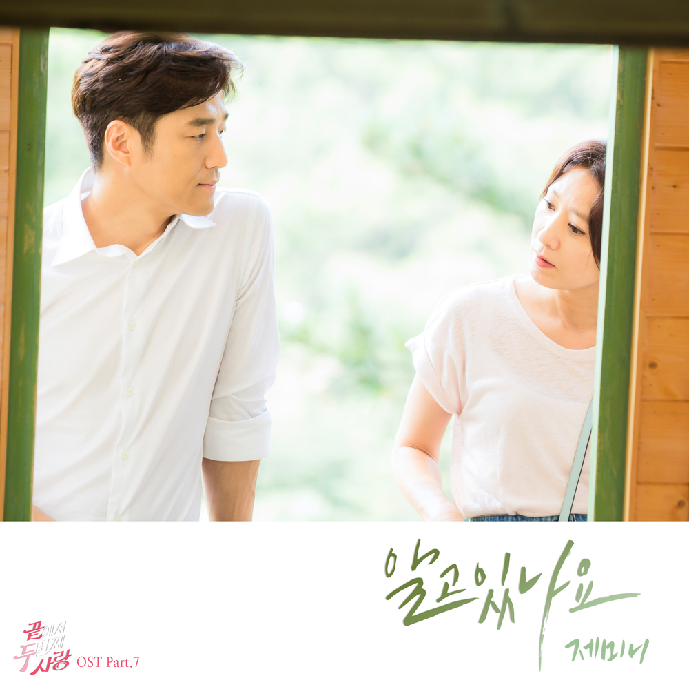Gemini – Second Love From the End OST Part.7
