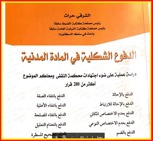 الطلبات والدفوع الشكلية في قانون المسطرة المدنية PDF