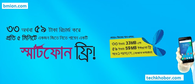 Grameenphone-Gp-Recharge-33Tk-or-59Tk-Win-Smartphone-Symphony-G20-Callrate-Offer-Data-Welcome-Tune-Subscription-Free