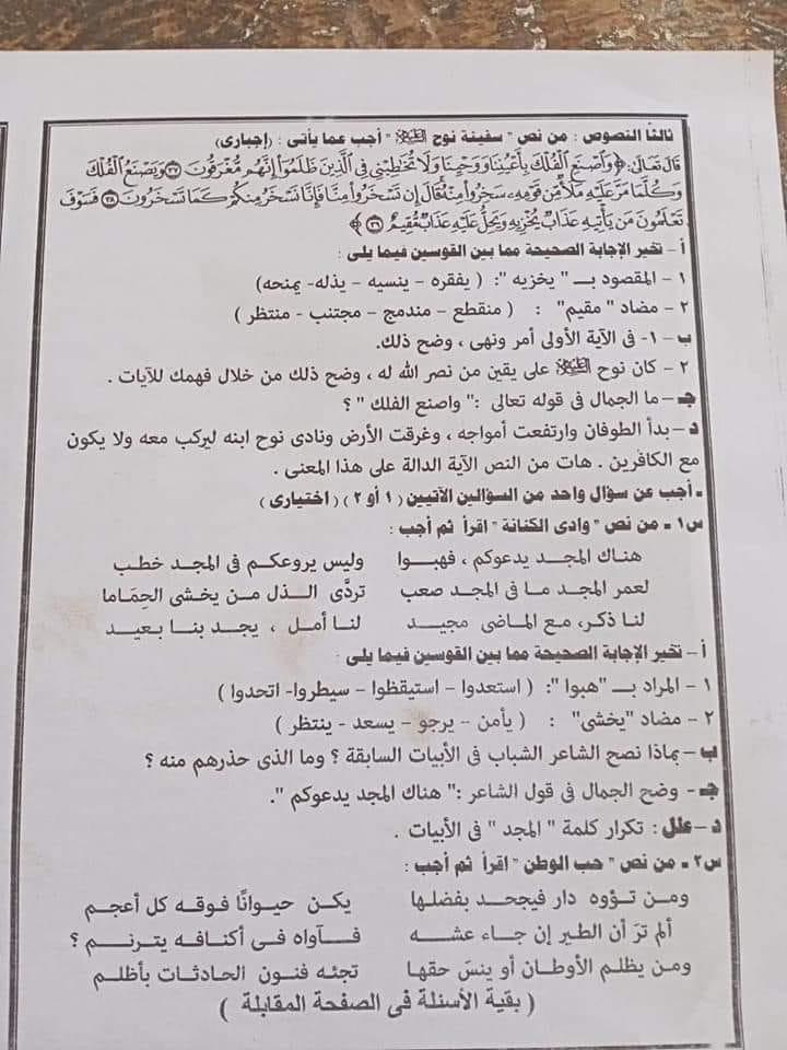 امتحان اللغة العربية محافظة القاهرة الصف الثالث الإعدادى الترم الثانى 2021
