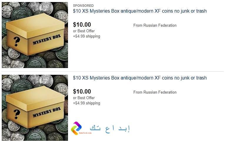 شراء صندوق عشوائي من موقع ايباي