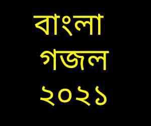 বাংলা গজল ২০২১