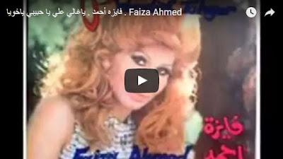 فايزة احمد.jpg