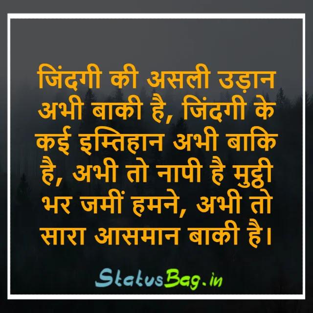 Top Best Life Hindi Status