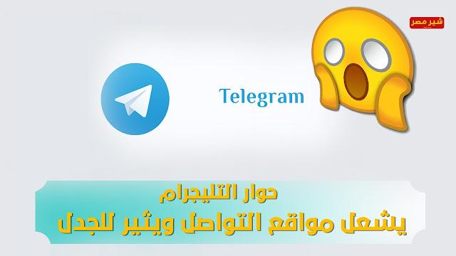 حوار التليجرام يشعل مواقع التواصل ويسبب اثارة للجدل