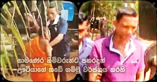 Villagers boycott shop of Utiya who assaulted samaneras