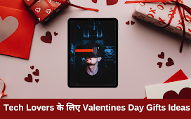Tech Lovers के लिए Valentines Day Gifts Ideas Hindi Me