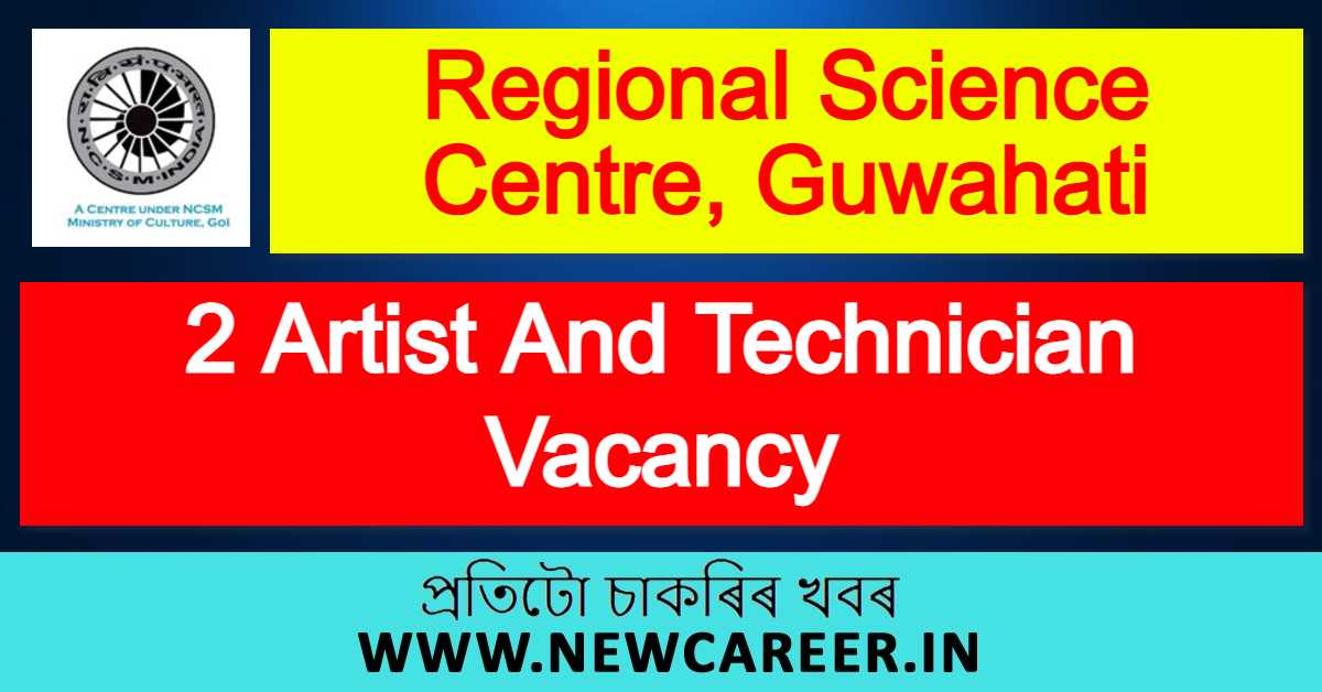 Regional Science Centre, Guwahati Recruitment 2020 : Apply For 2 Artist And Technician Vacancy