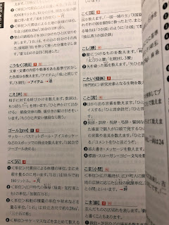 「数え方の辞典」逆引き一覧